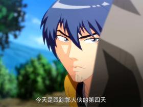 十万个冷笑话 第3季 09 大侠篇3