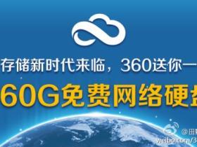 360云盘免费领取360G网盘空间