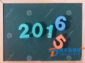 2015,再见;2016,你好