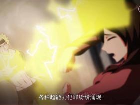 十万个冷笑话 第三季:11 超能会篇(1)